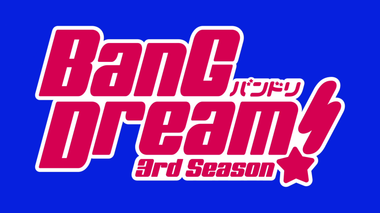 BanG Dream! 3rd Season(バンドリ!3期)13話